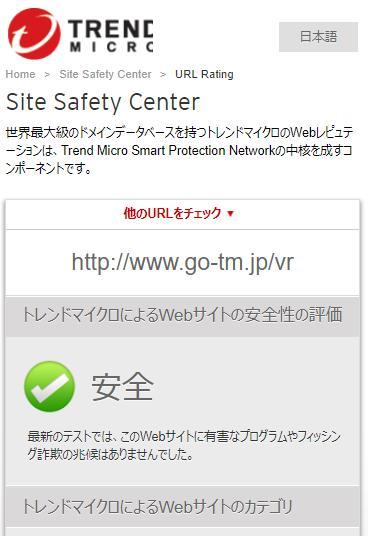 トレンドマイクロのWEBサイトチェック