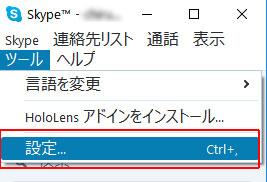 Skype乗っ取り確認1